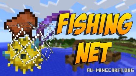 Скачать Fishing Net для Minecraft 1.16.3