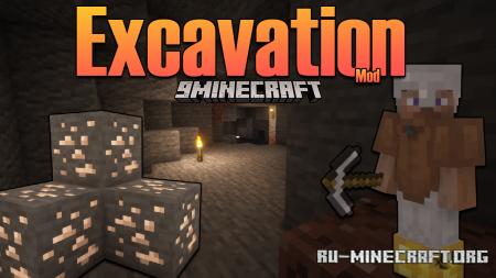 Скачать Excavation для Minecraft 1.16.5