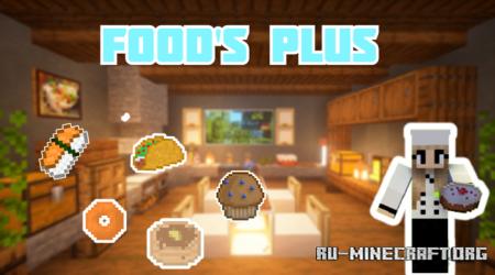Скачать Food's Plus для Minecraft PE 1.17