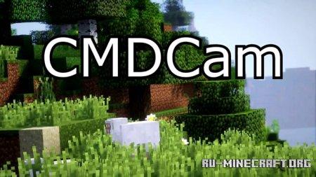 Скачать CMDCam для Minecraft 1.17.1