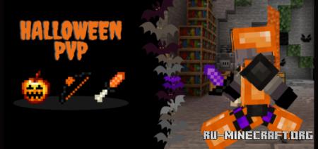 Скачать Halloween PvP для Minecraft PE 1.17