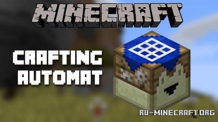 Скачать Crafting Automat для Minecraft 1.17.1
