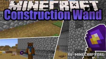 Скачать Construction Wand для Minecraft 1.16.2