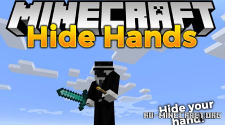 Скачать Hide Hands для Minecraft 1.17.1