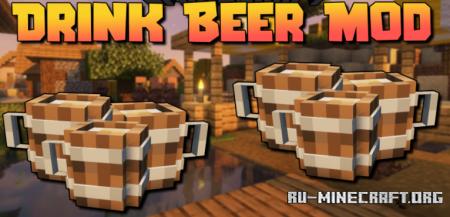 Скачать Drink Beer для Minecraft 1.16.5